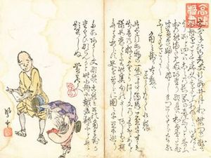 井月編纂句集の紹介:伊那市公式...